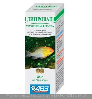 Лечение рыб справочник лекарственнных препаратов для аквариумных рыб  - дипрован.jpg