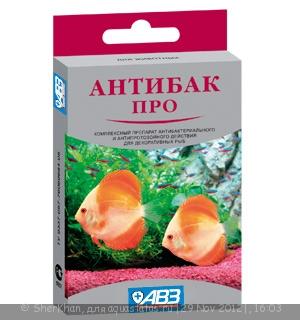 Лечение рыб справочник лекарственнных препаратов для аквариумных рыб  - АнтибакПРО.jpg