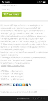 Запуск аквариума - Screenshot_20200604_134951.jpg