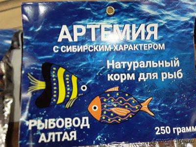 Артемия корм для аквариумных рыб - 20210129_140633.jpg