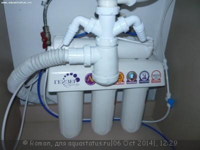 Очистка воды осмосом - P1090284.JPG