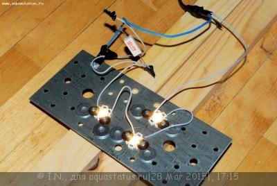 Светодиодное освещение аквариума - DSC_5814.jpg