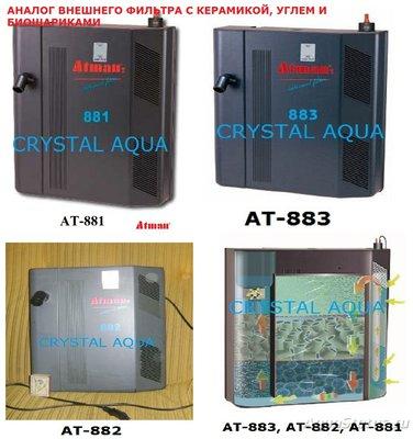 Выбор внутреннего фильтра для аквариума. Какой выбрать внутренний фильтр? - at-881_1.jpg