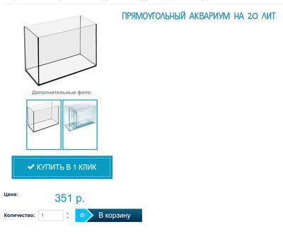 Недорогой аквариум - 001201802223593.png